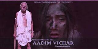 Oriya Movie Aadim Vichar