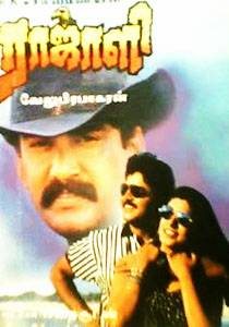 Rajali Movie