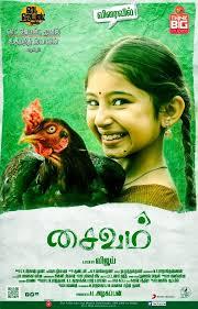 Tamil Movie 'Saivam'