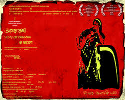 Katha-Story of Binodini