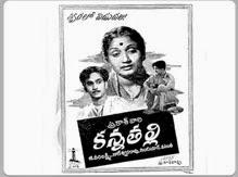 Kanna Talli Telugu Movie