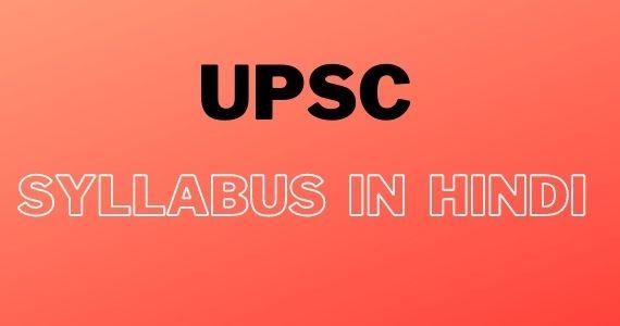 UPSC in Hindi