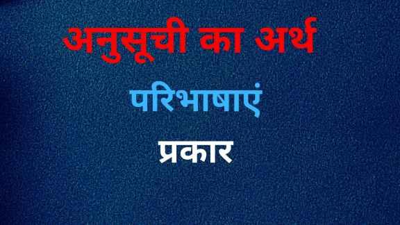 समाजशास्त्र मे अनुसूची क्या है- अर्थ परिभाषाएं प्रकार हिंदी में