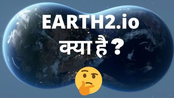 EARTH2 kya hai - earth2.io kya in hindi (1)