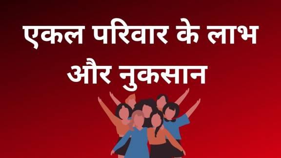 एकल परिवार के लाभ और नुकसान - Ekal Parivar ke labh aur nuksaan