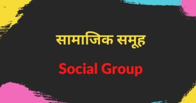 सामाजिक समूह