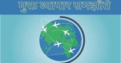 मुक्त व्यापार समझौते क्या हैं - FTA Kya Hai