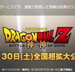 Logo Dragon Ball Z