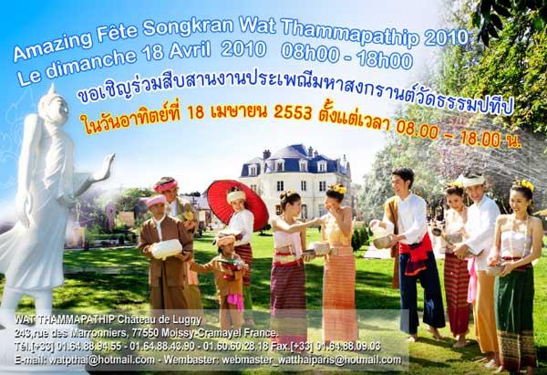 Venez fêter Songkran au Wat Thammapathip