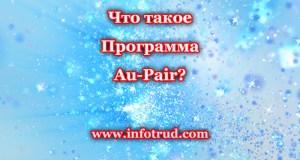 Что такое Программа Au-Pair?