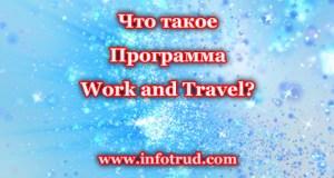 Что такое Программа Work and Travel?