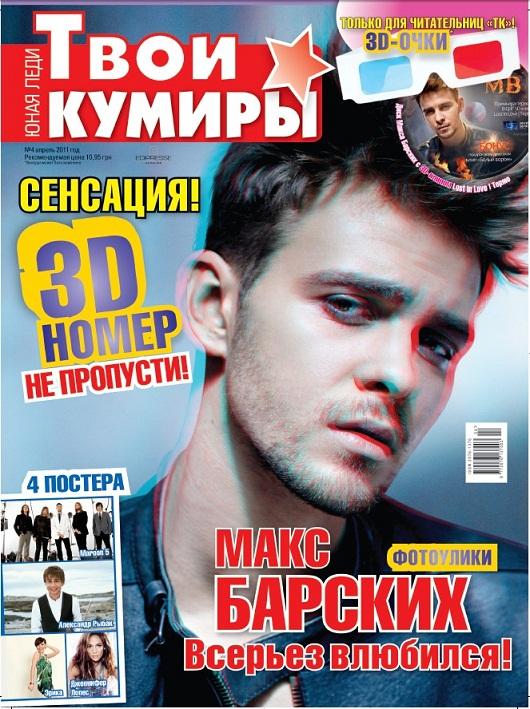 Макс Барских готовит видео-премьеру в глянцевом журнале!
