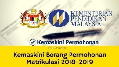 Kemaskini Borang Online Permohonan Matrikulasi 2018