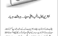 Ufone to Increase Balance Inquiry Charges