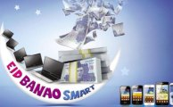 Samsung Brings 'Eid Banao Smart' Offer