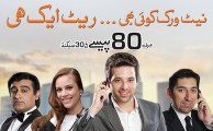 Ufone Launches Tension Free Basic Package