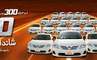 Ufone Brings ShahCar Offer 2013 with 20 Toyota Corollas for 20 Lucky Winners