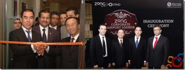 ZONG-Corporate-Airport-Lounge