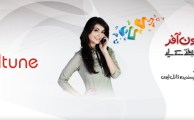 Zong Launches Free Dial Tunes (RBT) Offer