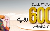 Ufone Offers Free Balance of Rs. 600 on New SIM or Port-in