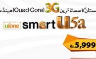 SmartU5a-New