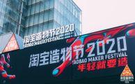TaobaoMakerFest