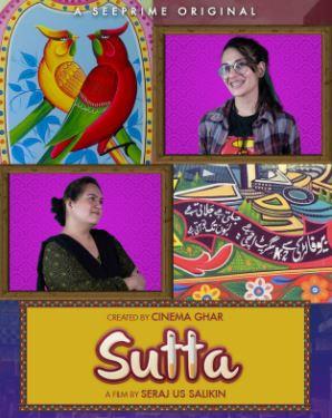 SeePrime-Sutta