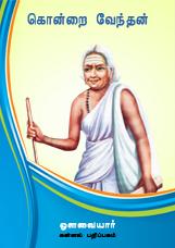 Kondrai Venthan