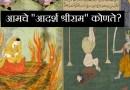 सीतेवरील अन्याय, शंबुकाचा शिरच्छेद आणि श्री रामांचं देवत्व