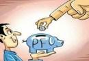 तुमचा EPF (प्रॉव्हिडंट फंड) ऑनलाइन कसा चेक कराल?