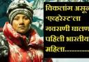 ती आता रडत नाही, तर खंबीरपणे लढून जग काबीज करते : भारताच्या ७ अज्ञात रणरागिणींची कहाणी!