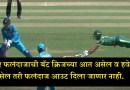 एकही क्रिकेट मॅच तुम्ही चुकवत नाही? मग हे नवीन 'नियम' तुम्हाला माहित असायलाच हवे!