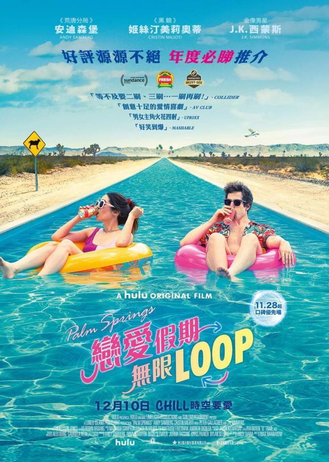 《戀愛假期無限loop》: 夜夜笙歌都會厭? | 胡世君 | 香港獨立媒體網