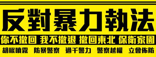 《你不撤回 我不撤退 撤回東北 保衛家園》 ──留守立法會行動者之聲明