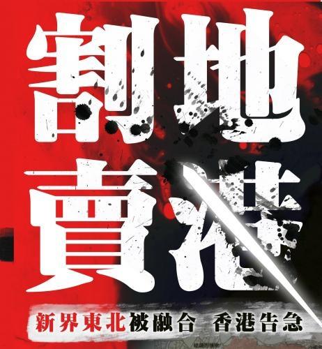 中港雙城奇謀:新界東北計劃的前世今生