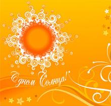 Праздник 3 мая – День солнца
