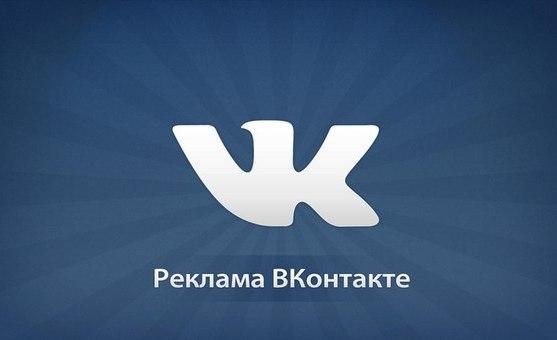 «ВКонтакте» тестирует мобильную рекламу