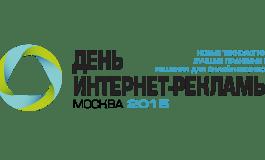 24 и 25 сентября в Москве пройдет XIV конференция «День интернет-рекламы»