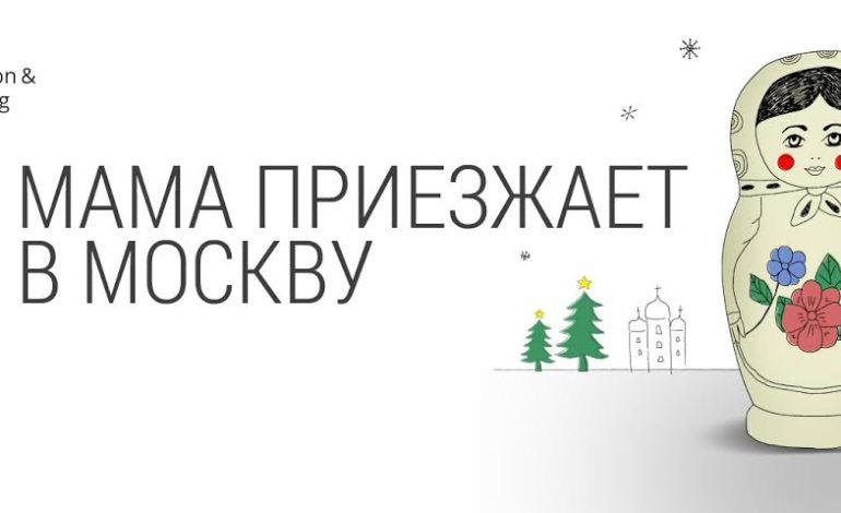 AppsFlyer МАМА едет в Москву!