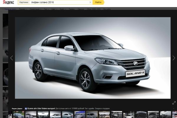 Стартовали продажи Lifan Solano второго поколения на ...