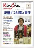 2014年近代中小企業5月号表紙