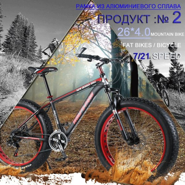 wolf s fang Bicycle 7 21 24 Speed Mountain Bike 26 4 0 Fat bike bicicleta 2 wolf's fang Bicycle 7/21/24 Speed Mountain Bike 26*4.0 Fat bike bicicleta  mtb  Road Folding bike Men Women free shipping