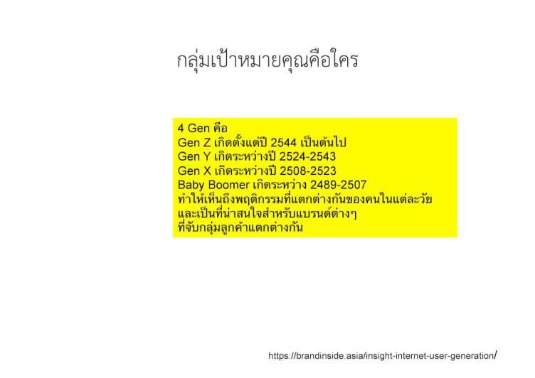 digital-consumer-page-004