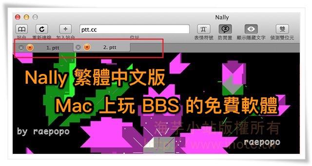Nally 1.4.9 中文版 (for macOS)