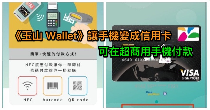 《玉山 Wallet》將手機變成信用卡 App (Android 3.1.4 / iOS 1.1.42)