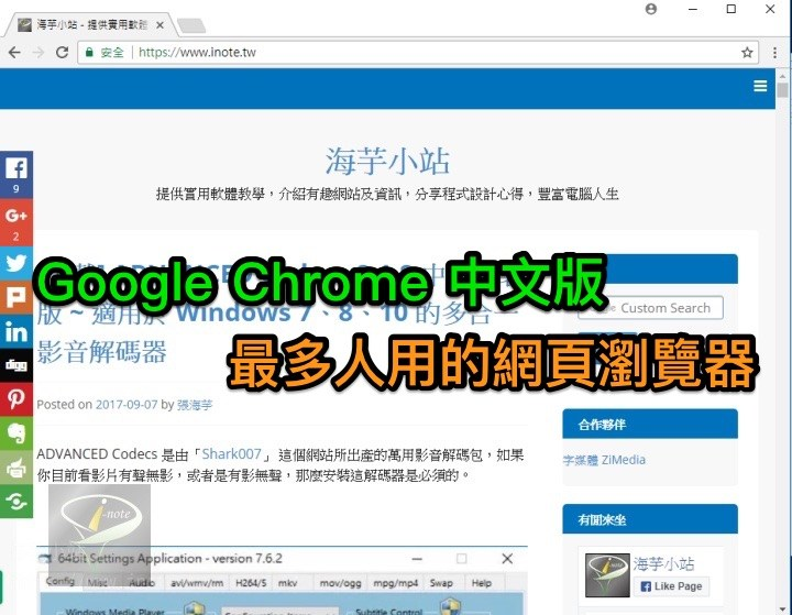 Google Chrome 64.0.3282.119 中文可攜版 (for Windows)