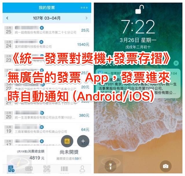 《統一發票對獎機+發票存摺》無廣告的發票 App (Android 2.8.1 / iOS 2.7.6)