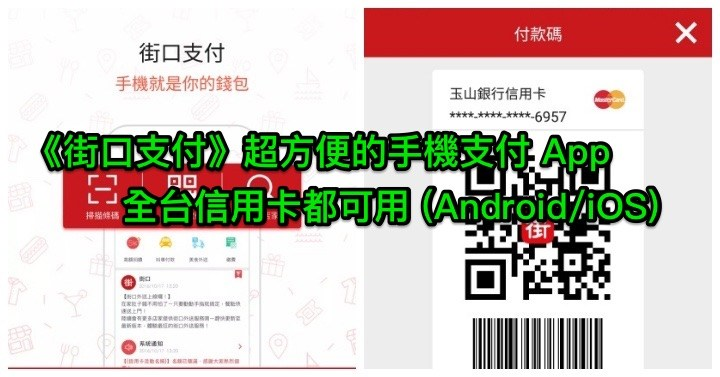 《街口支付》超方便的手機支付 App (Android 4.3.16 / iOS 4.3.9)