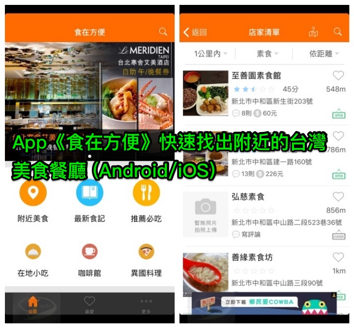 《食在方便》快速找出附近的台灣美食餐廳 App (Android 4.3.1 / iOS 1.8.5)