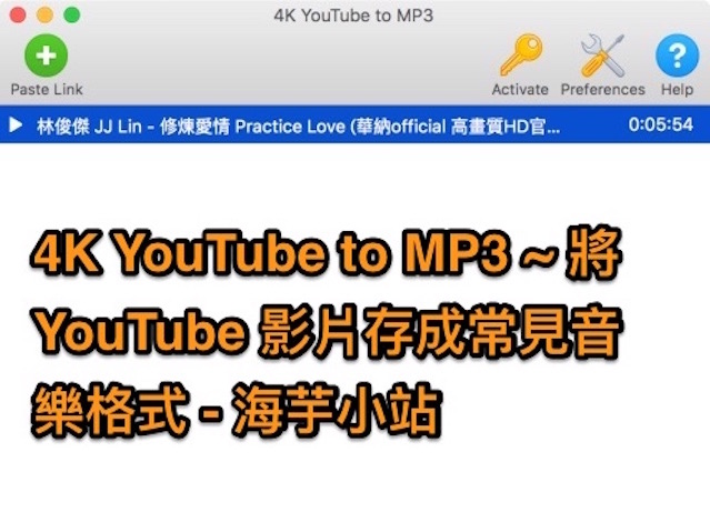 4K YouTube to MP3 3.3.6.1809 中文版 (Windows/Ubuntu/macOS)
